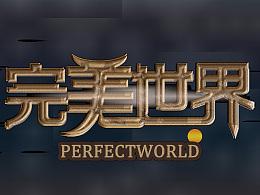 完美世界logo