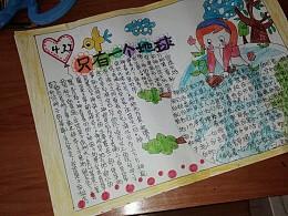 最近一些手绘的手抄报