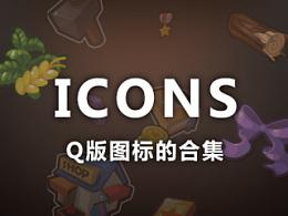 Q版的icon的合集
