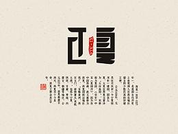 字体初学第十四篇