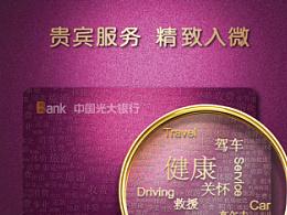 中国光大银行 贵宾服务海报设计