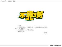 """""""字作多情""""---刘兵克字体日记(第四十六期)"""