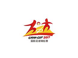 """2017  -""""中国杯""""蓄力待发"""