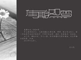 """""""字作多情""""---刘兵克字体日记(第四期)"""