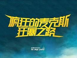 【姚公移山】-最近看的高分电影