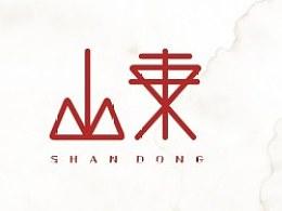 陈飞字体设计《城市篇》