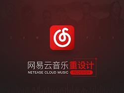 2016-网易云音乐Redesign
