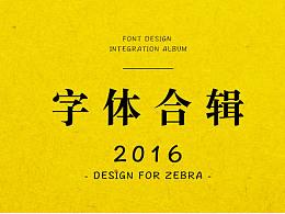 2016(上)字体设计