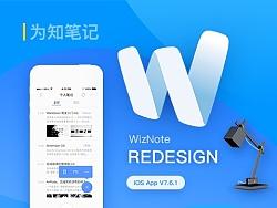 2017.5丨为知笔记 Redesign