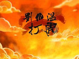 《刘伯温打虎》片头动画