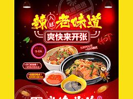 辣八鲜 招商广告页