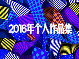 2016年个人作品合集