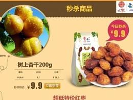 新疆干果特产首页设计 红枣 核桃