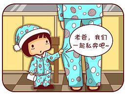 k米爸爸四格漫画画漫穹纸苍破壁斗图片