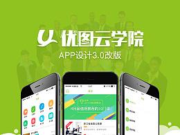优图云学院APP3.0设计改版