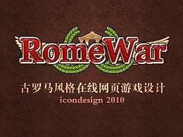 《RomeWar》游戏UI设计