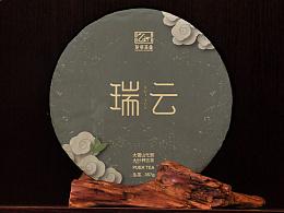 云南普洱茶包装——瑞云、鸿云、酽雲
