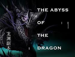 《天谕》龙渊副本站/The Abyss Of The Dragon