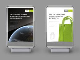 苍塑集团定稿方案 品牌设计