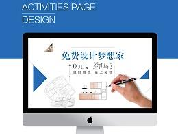 活动页面-免费设计梦想家