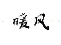 字 · 传雄热门单曲 50