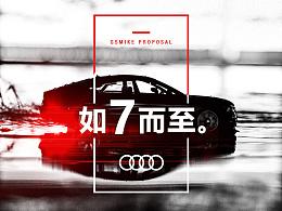 如7而至-Audi A7创意海报设计