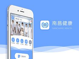 南昌健康2.0改版界面展示