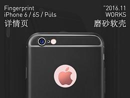 3C数码手机配件钢化膜详情页描述设计图