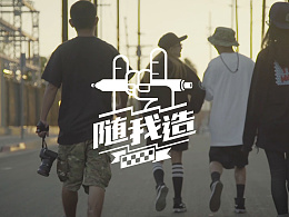【QQ飞车】随我造 游学行 MV