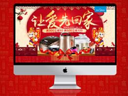 【元旦 春节专题页】电器类专题页 元旦 春节让爱先回
