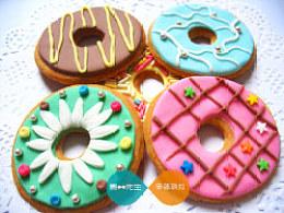 幸福甜甜圈