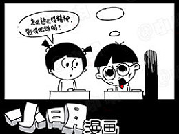 小明系列漫画——专家说