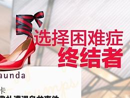 女神节 H5预售 活动页