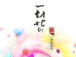 书法字体—佛家言语