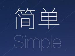 简单-simple