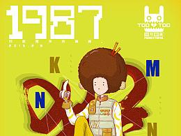 1987-逗!猴年