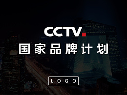 央视CCTV|国家品牌计划视觉形象设计