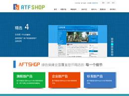 2013年网商网旗下AFT产品官网设计