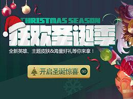 圣诞 游戏banner 字体 临摹