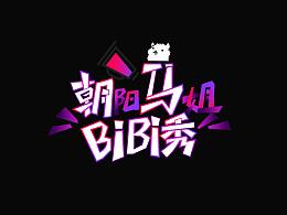 朝阳马姐BiBi秀字体LOGO+片头动画