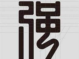 尺规做图字体