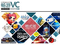 畅游VC视觉研究刊物-ISSUE02【PDF下载】