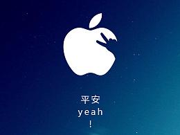 平安,yeah!