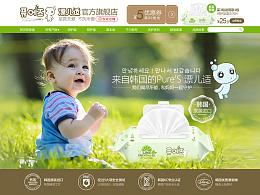 婴儿湿巾日常首页设计