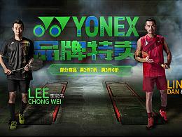 运动用品 羽毛球拍 尤尼克斯品牌特卖 电商专题