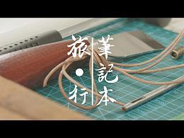 旅行笔记本手工diy制作【情物】