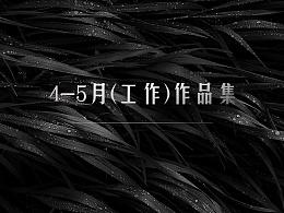 电商页面网页设计4-5月作品集