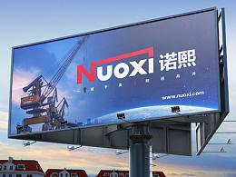 NUOXI诺熙起重机三套标准logo提案—博邦设计2021作品