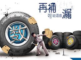 教育行业(金色雨林)品牌推广海报