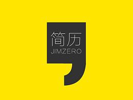 简历设计-平面设计师Jimzero